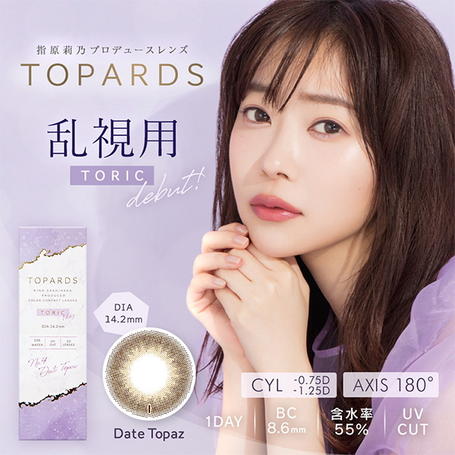 1日使い捨てカラコン TOPARDS トパーズ 指原莉乃プロデュース