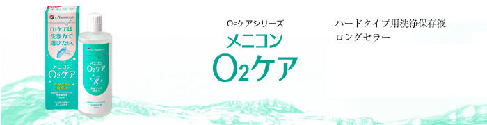 O2ケア 洗浄保存液 240ml
